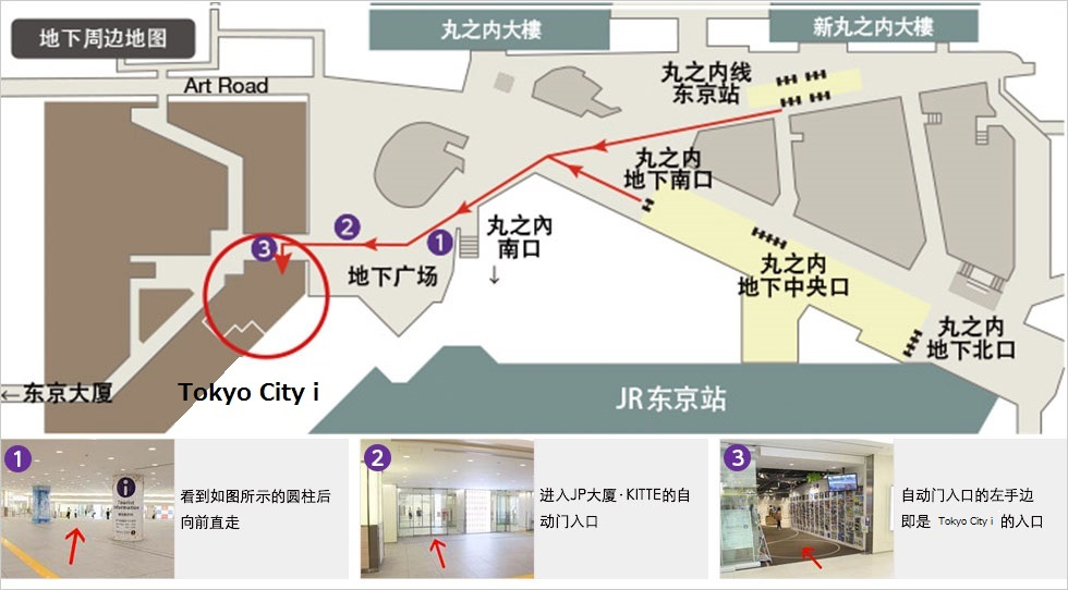 东京站地下通道交通指南