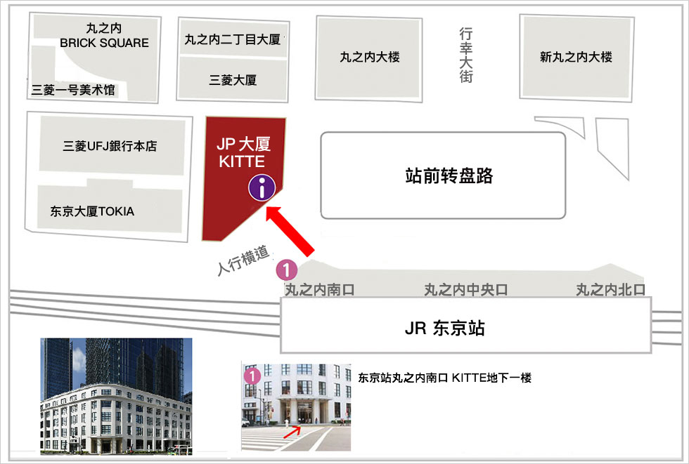 从JR东京站丸之内南口(地面)的前往方式